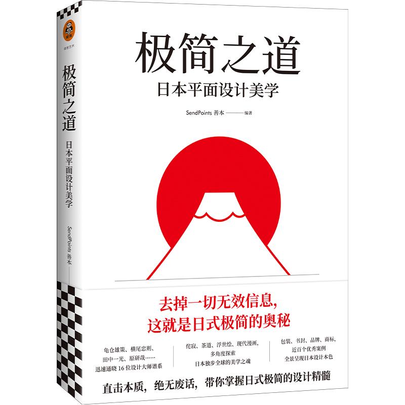 极简之道:日本平面设计美学(去掉一切无效信息,这就是日式极简的奥秘!直击本质,毫无废话,一本书说透日式极简七十年!) 直击本质,毫无累赘,带你掌握日式极简的设计精髓。简明扼要的日本平面设计史!迅速通晓十六位设计大师谱系,深入探索日式美学根源。精美案例,全彩印刷,为您呈现日本设计本色,打造完美阅读体验。读客熊猫君出品