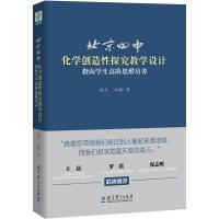 北京四中化学创造性探究教学设计:指向学生高阶思维培养