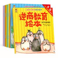 10册儿童挫折教育原创绘本 儿童情绪管理逆商教育绘本 3-6岁儿童情商励志书 宝宝心理成长故事图画书 幼儿童0-3-6岁中英文双语绘本