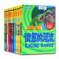 自然探秘系列套装可怕的科学 全套10册 6-9-12-15岁少儿童科普读物 中小学生课外书 少儿百科全书 有趣的数学物