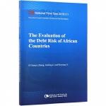 非洲国家债务风险评估(英文版)