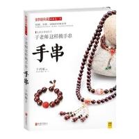 全新正版于老师这样挑手串 北京联合出版公司 手把件鉴赏购买指南 手腕上的财富-串珠琥珀蜜蜡鉴赏购买指南已售价为准,介意