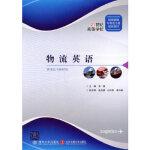 物流英语张瑛北京交通大学出版社9787512103597