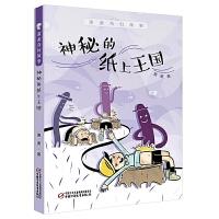 正版全新 萧袤奇幻故事・神秘的纸上王国