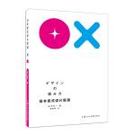 日本版式设计原理