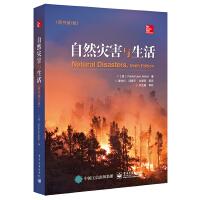 自然灾害与生活(原书第9版)