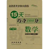 15天巧夺100分数学五年级 上册19秋(北师大课标版)全新版