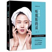 素颜女神:听肌肤的话 化妆美容护肤 来自实验室的良心护肤经 美容美体护肤保养大全化妆品