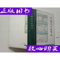 [二手旧书9成新]中国近代史常识【精装 自然旧】84年8印 /不详 中