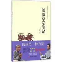 【正版全新直发】阅微草堂笔记纪昀9787500864875中国工人出版社