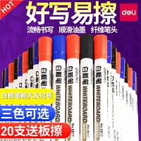 得力白板笔黑色可擦水性白板书写笔黑板笔大容量办公文具白板笔粗大头记号教师用红蓝黑易擦儿童写记号笔