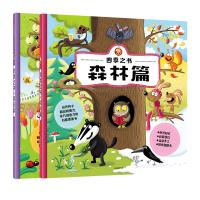 四季之书:花园篇+森林篇(套装2册)