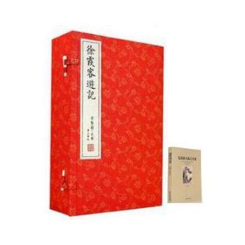崇贤馆藏书 徐霞客游记(宣纸排印)+克雷洛夫寓言全集