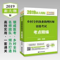 【预售】高鑫2019乡村全科执业助理医师资格考试考点精编