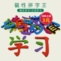 磁性拼字王 益智早教儿童汉字拼拼乐玩具拼图 汉语拼音识字教具