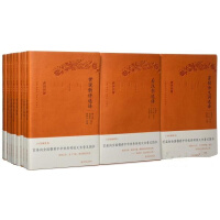 古代文史名著选译丛书 珍藏版30种(全30册)