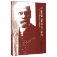 迪尔凯姆社会事实论研究――基于唯物史观及其思想史视野的考察 吴辉 安徽大学出版社 9787566410542