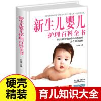 新生儿婴儿护理百科全书 精装早教新手妈妈育儿书0-3岁母婴喂养新生的儿护理书育婴书籍父母必读育儿知识大全