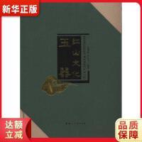 红山文化玉器 张雪秋,张东中 黑龙江大学出版社 9787811291254