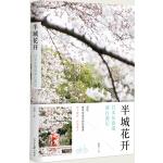 半城花开:日本东海道骑行游记
