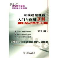 可编程控制器入门与应用实例(西门子S7-200系列)/可编程控制器实用技术系列书