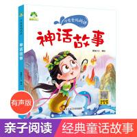 爱德少儿・听爸爸妈妈讲神话故事 3-5岁6-10岁中国神话故事与传说彩绘注音版 儿童读物7-10岁绘本 畅销睡前儿童话文学故事书