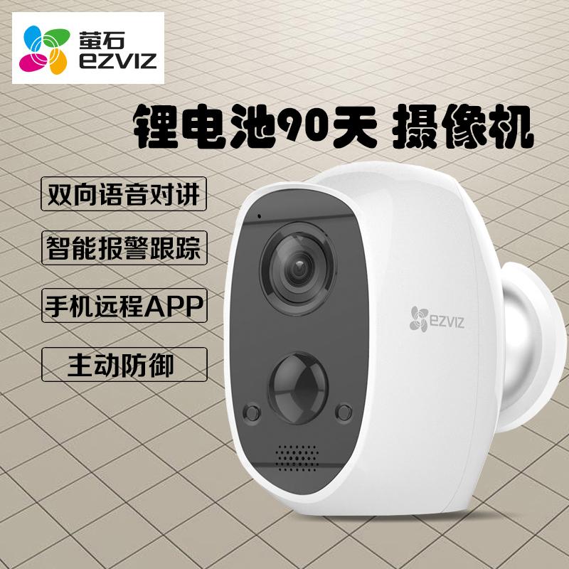 包邮 海康威视 萤石 C3A 全无线 电池 高清 监控 摄像头 网络高清  摄像机 夜视 室外 防水 300W像素全无线 待机90天