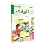 (彩图版)原创儿童文学:X星球历险记(货号:TW) 9787547027691 北方联合出版传媒(集团)股份有限公司,