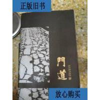 【二手旧书9成新】门道 普洱茶藏品鉴赏 /张齐岩 不详