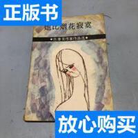 [二手旧书9成新]她比烟花寂寞 /亦舒 漓江出版社