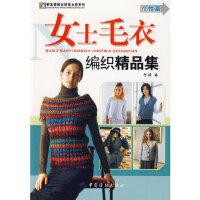 女士毛衣编织精品集--个性篇阿瑛9787506450249中国纺织出版社