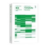 【正版新书直发】第一推动丛书综合系列:复杂[美] 梅拉妮米歇尔9787535794369湖南科技出版社