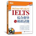 新东方 IELTS综合指导与模拟试题(附CD-ROM)(雅思资深考官潜心力作,为考生提供题型剖析+策略点拨+练习强化+