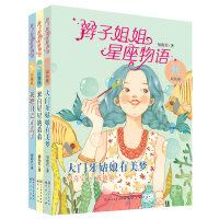 辫子姐姐星座物语・神秘篇(共3册)