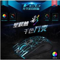 雷柏V26游戏鼠标 电竞CF 有线鼠标 LOL网咖 宏编程 光学鼠标