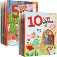 全套20册 意大利引进儿童亲子故事书5分钟亲子大绘本10分钟亲子大绘本 宝宝睡前故事书3-7幼儿童话读物幼儿绘本故事书