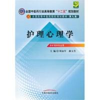 护理心理学*6(中医药行业/本科/十二五规划)第九版