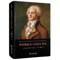 罗伯斯庇尔与法国大革命 (启蒙文库)