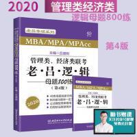 老吕逻辑母题800练 2020管理类经济类联考 MBA MPA MPAcc 吕建刚