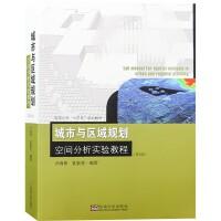 城市与区域规划:空间分析实验教程 第3版 城市规划基础理论书籍