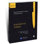 政治学研究方法:实践指南(平装) Roger Pierce 重庆大学出版社 9787562476344