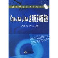 Core Java/Java应用程序编程案例刘甲耀,郑小川,严桂兰著9787307068490武汉大学出版社