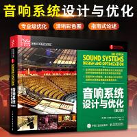 音响系统设计与优化第2版鲍勃・麦卡锡 音响系统扩声设计优化技术 音响系统阐述采用现代化工具 音响系统进行设计和调校理论