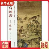 故宫画谱 花鸟卷 猿猴 刘k一 等 9787513404969 故宫出版社