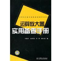 运算放大器实用备查手册 刘畅生 等 中国电力出版社 9787512310575