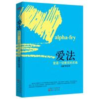 【RT9】爱法:爱是一切教育的灵魂 汤献华 东方出版社 9787506093460
