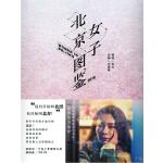 北京女子图鉴(戚薇主演同名电视剧正在热播)(电子书)