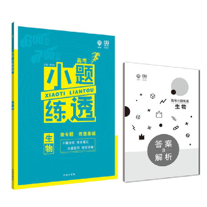 2019新版 高考小题练透生物 理想树67高考自主复习