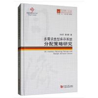 同济博士论丛――多需求类型库存系统分配策略研究