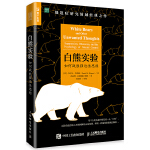 白熊实验 如何战胜强迫性思维